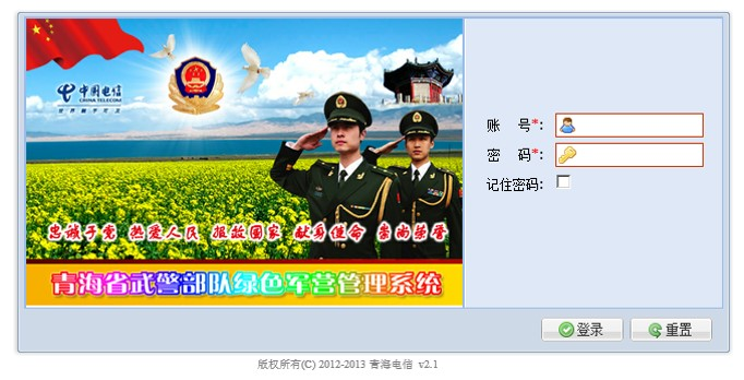 綠色軍營請銷假管理系統軟件